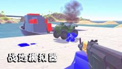 战地模拟器:搞笑版战地?坦克还能在水里跑!