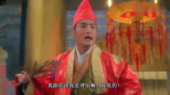 经典搞笑电影《东成西就》,梁家辉你一定是想