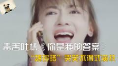 """毒舌吐槽""""魏璎珞""""新剧《你是我的答案》,演"""