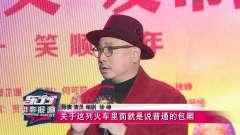 【东方电影报道20191224】《囧妈》北京发布会,徐
